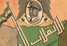 صورة العوف (بشير)، الإنقلاب السوري