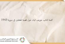 صورة مداخلة النائب جوزيف اليان حول قضية المعتقلين في سورية 1943