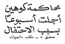 صورة صحيفة الحياة 1965- تأجيل محاكمة الجاسوس كوهين بسبب الاحتفال بثورة 8 آذار