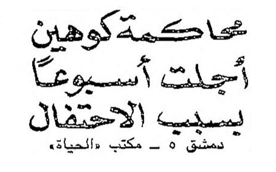 صحيفة الحياة 1965- تأجيل محاكمة الجاسوس كوهين بسبب الاحتفال بثورة 8 آذار