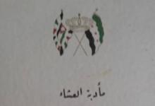 بطاقة دعوة مأدبة العشاء التي أقامها شكري القوتلي للملك حسين في قصر المهاجرين 1956