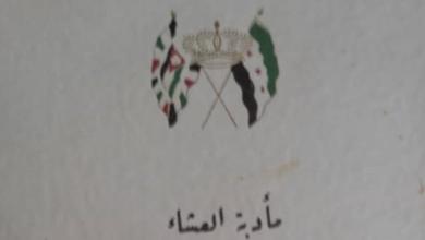صورة بطاقة دعوة مأدبة العشاء التي أقامها شكري القوتلي للملك حسين في قصر المهاجرين 1956