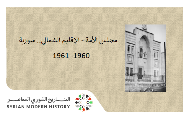 صورة مجلس الأمة – الإقليم الشمالي.. سورية 1960 – 1961