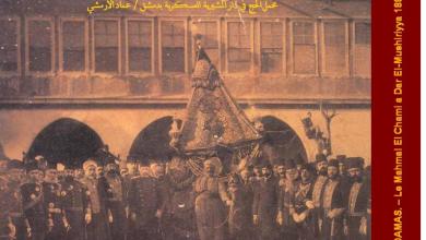 دمشق –  محمل الحج الشريف أمام مبنى السرايا القديمة - دار المشيرية العسكرية (7)