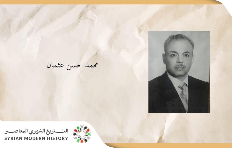 محمد حسن عثمان