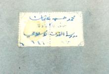صورة محمد حسن عثمان ومدرسة التمدن الإسلامية