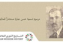 صورة مرسوم تسمية حسن جبارة مستشاراً للمالية والاقتصاد عام 1949