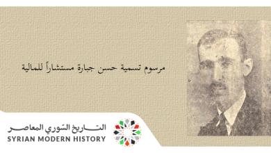 مرسوم تسمية حسن جبارة مستشاراً للمالية والاقتصاد عام 1949