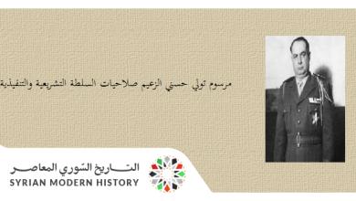 مرسوم تولي حسني الزعيم صلاحيات السلطة التشريعية والتنفيذية