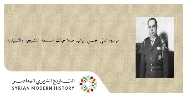 صورة مرسوم تولي حسني الزعيم صلاحيات السلطة التشريعية والتنفيذية