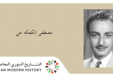 صورة مصطفى الكعكه جي ..شخصيات في ذاكرة الرقة