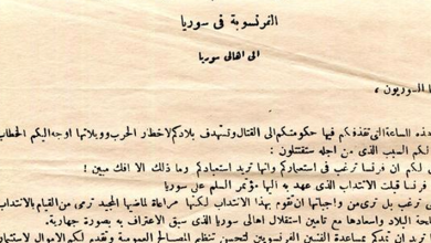 إعلان غورو إلى أهالي سورية 20 تموز 1920