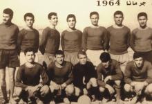 صورة فريق جرمانا لكرة القدم عام 1964