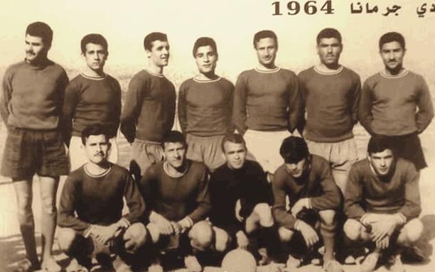 فريق جرمانا لكرة القدم عام 1964
