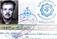 صورة بطاقة نقابية لـ محمد حسن عثمان