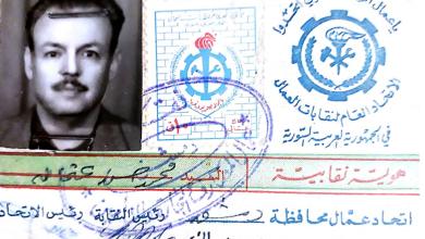 بطاقة نقابية لـ محمد حسن عثمان