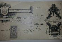 صورة فاتورة بيع ذهب في حلب عام 1938
