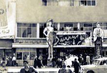 صورة اللاذقية 1968 – سينما أوغاريت التي تعرض فيلم جريمة في الحي الهادىء