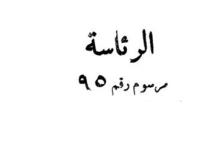 صورة مرسوم تعيين محمد النقشبندي مفتياً  لـ قضاء البوكمال عام 1942