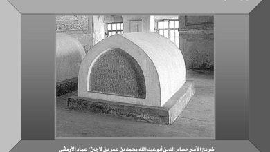 دمشق – ضريح الأمير حسام الدين في المدرسة الشامية  (14)