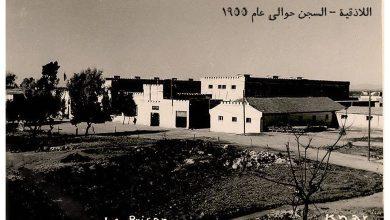 اللاذقية 1955-  السجن