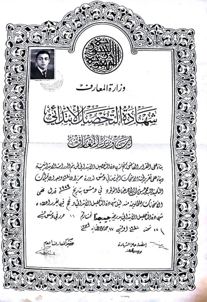دمشق 1940- شهادة التحصيل الابتدائي لـ محمد حسن عثمان