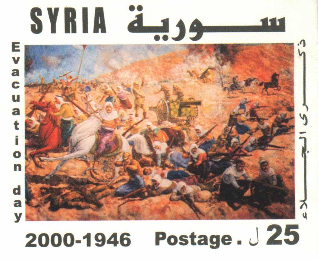 طوابع سورية عام 2000 - ذكرى الجلاء
