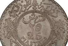 صورة النقود والعملات السورية 1933 – خمسة وعشرون قرشاً سورياً