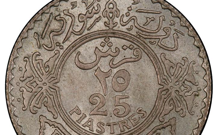 النقود والعملات السورية 1933 – خمسة وعشرون قرشاً سورياً