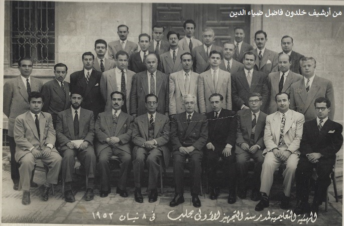 الهيئة التعليمية لمدرسة التجهيز الأولى في حلب 1952