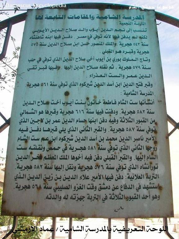 دمشق – اللوحة التعريفية للمدرسة الشامية الكبرى (22)