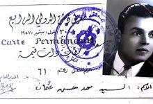 صورة معرض دمشق الدولي الرابع 1957- بطاقة محمد حسن عثمان