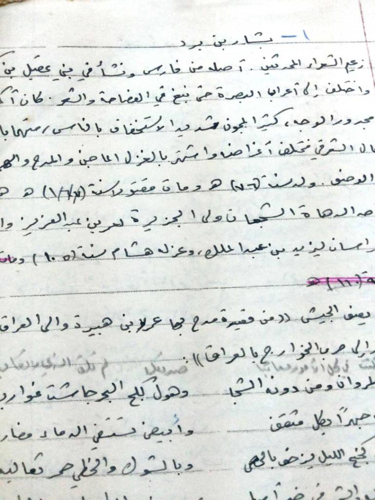 محمد حسن عثمان ومدرسة التمدن الإسلامية