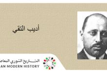 زهير ناجي: أديب التقي .. من أعلام سورية