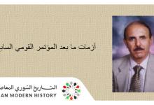 مروان حبش: حركة 23 شباط.. أزمات ما بعد المؤتمر القومي السابع (5)