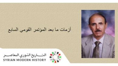صورة مروان حبش: حركة 23 شباط.. أزمات ما بعد المؤتمر القومي السابع (5)