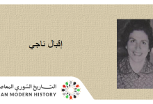 صورة زهير ناجي: إقبال ناجي .. من أعلام سورية