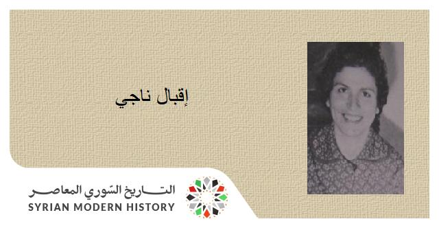 زهير ناجي: إقبال ناجي .. من أعلام سورية