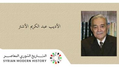 الأديب عبد الكريم الأشتر .. الموسوعة التاريخية لأعلام حلب