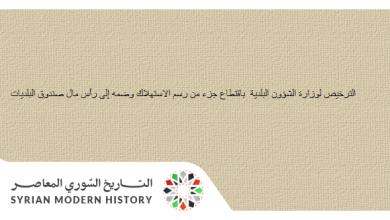 صورة الترخيص لوزارة الشؤون البلدية باقتطاع جزء من رسم الاستهلاكوضمه إلى البلديات