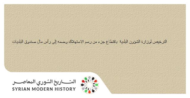 الترخيص لوزارة الشؤون البلدية باقتطاع جزء من رسم الاستهلاكوضمه إلى البلديات