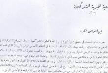 إعلان تأسيس الجمعية الخيرية الشركسية في دمشق