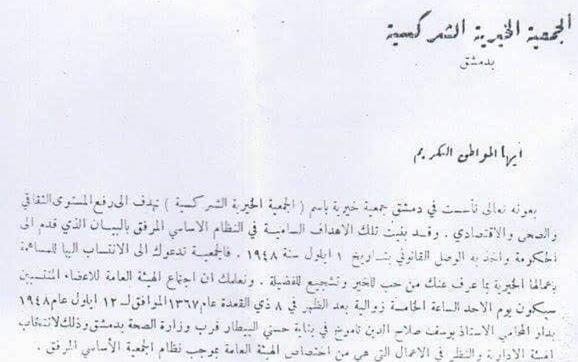 صورة إعلان تأسيس الجمعية الخيرية الشركسية في دمشق