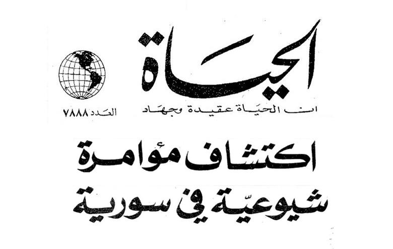 صحيفة الحياة 1971 - اكتشاف مؤامرة شيوعية في سورية