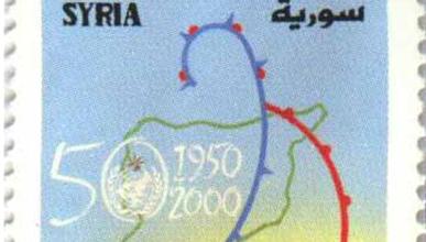 طوابع سورية عام 2000 – الذكرى الخمسون تأسيس المنظمة العالمية للأرصاد الجوية