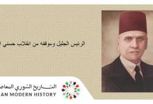 صورة باسل الأتاسي: الرئيس الجليل هاشم الأتاسي وموقفه من انقلاب حسني الزعيم