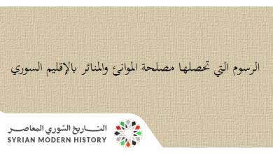 قرار تحديد الرسوم التي تحصلها مصلحة الموانئ والمنائر بالإقليم السوري 1961