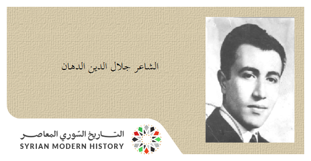 الشاعر جلال الدين الدهان .. الموسوعة التاريخية لأعلام حلب