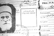 صورة البطاقة الشخصيةللشيخ أحمد الهجري