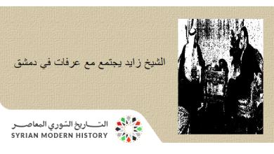 صورة الشيخ زايد يجتمع مع ياسر عرفات في دمشق عام 1972